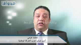 بالفيديو .. أمين شباب حزب الحركة الوطنية  يوضح دور شباب الحزب  في خدمة المجتمع