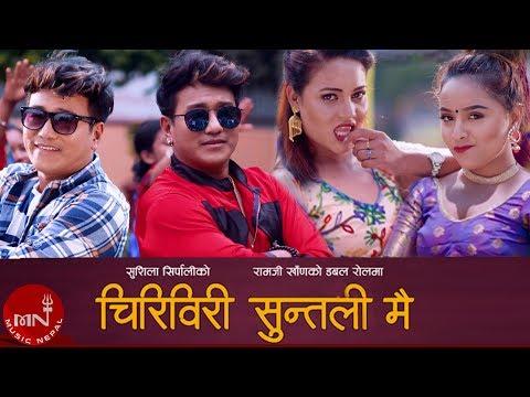 Ramji Khand New Song 2076/2019 | Chiri Biri Suntali Mai - Ajaya Thapa & Sushila Sherpali