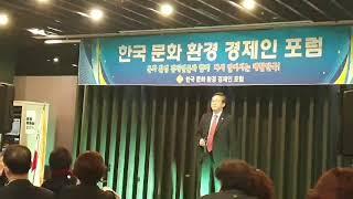 테스형-용승범 한국문화환경경제인포럼 중