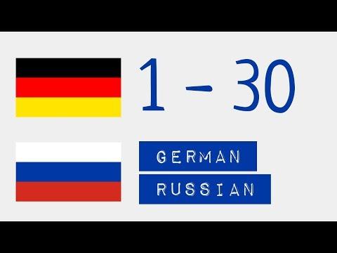 Числа от 1 до 30 на немецком и русском