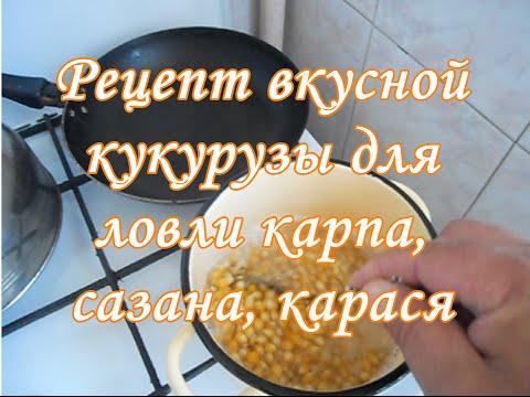 как готовят кукурузу для ловли сазана