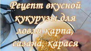 Рецепт вкусной кукурузы для ловли карпа,сазана,карася
