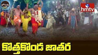 Veerabhadra Swamy Jatara in Kothawada | Bheemadevarapally | Warangal | Jordar News | hmtv