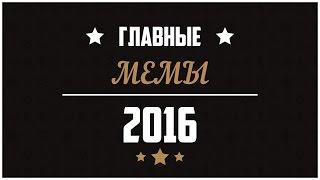 ВСЕ ГЛАВНЫЕ МЕМЫ 2016!