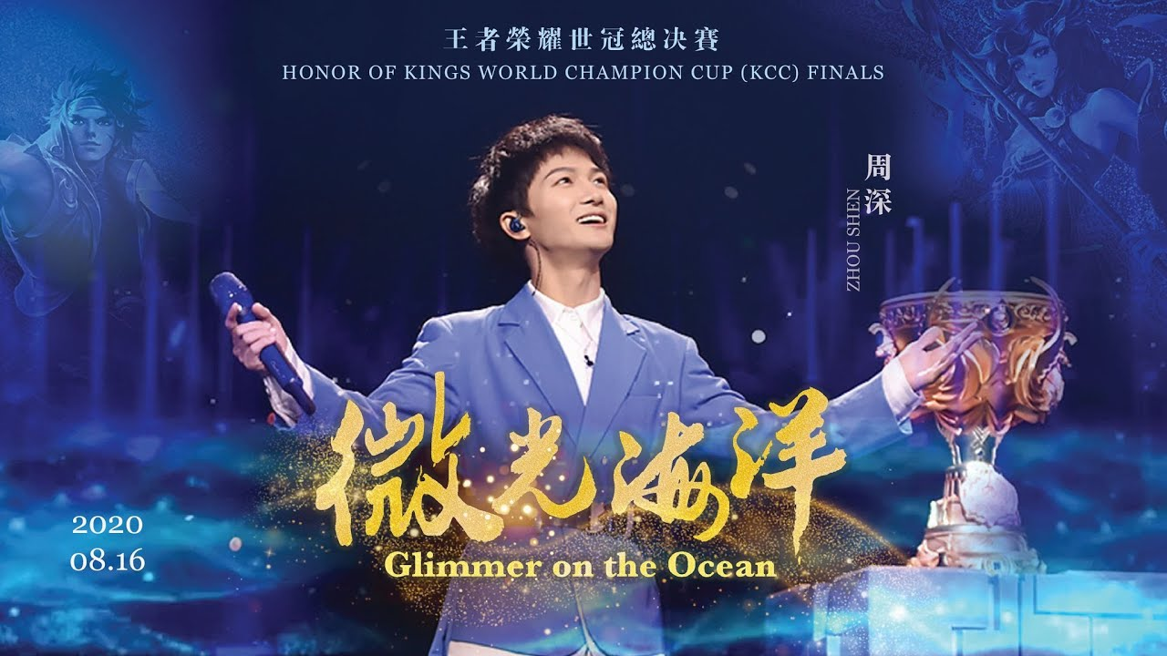 【ENG SUB】周深 Charlie Zhou Shen【SINGING】微光海洋 Glimmer on the Ocean (Live)