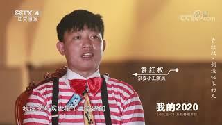 《平凡匠心》 20201226 袁红权·制造快乐的人| CCTV中文国际 - YouTube