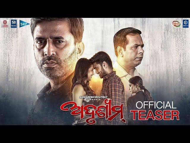 ଅଦୃଶ୍ୟମ Adrushyam Upcoming Odia New Movie 2020   Official Teaser   OdiaOne