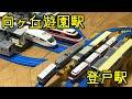 小田急電鉄小田原線の登戸駅と向ヶ丘遊園駅をプラレールで作ってみた