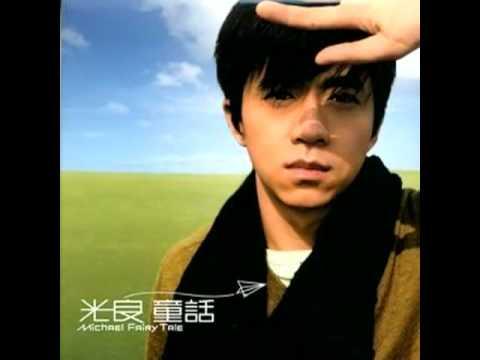คอร์ดเพลง 童话 Tong Hua (ทงหวา) Guang Liang (Michael Wong)