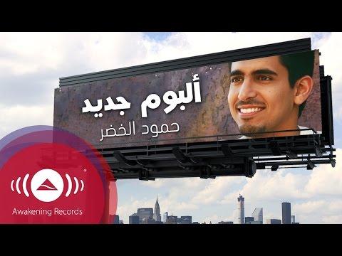 Humood - New Album Trailer | حمود الخضر - إعلان ألبوم #أصير_أحسن