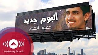 Humood AlKhudher - New Album Trailer | حمود الخضر - إعلان ألبوم #أصير_أحسن