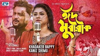 eid-mubarak-khandaker-bappy-kaniz-shimu-official-music---bangla-new-song-2019