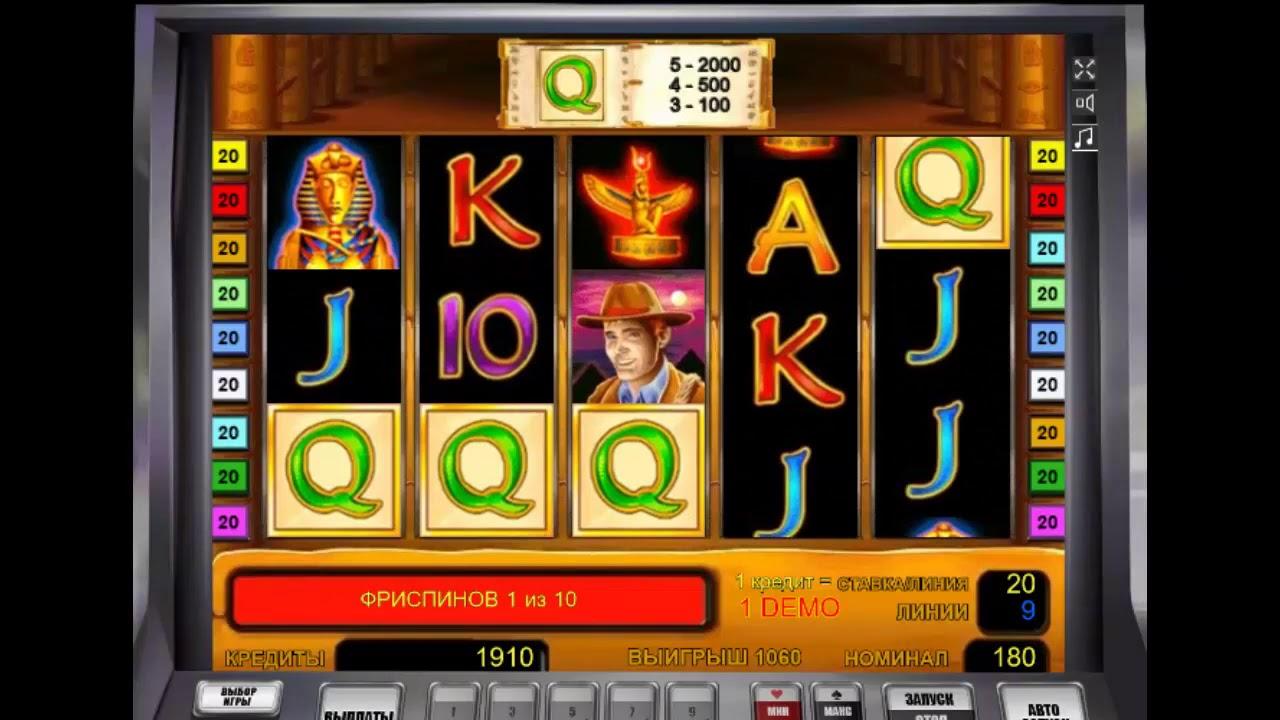 Ютуб игровые автоматы бесплатные сообщения хакеров которые пишут могут взломать контроль честности защиты казино