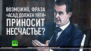 «Асад должен уйти» — как призывавшие к отставке сирийского президента оказались не у дел