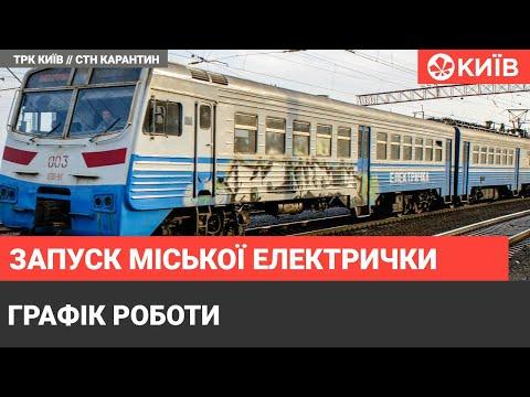 Телеканал Київ: Сьогодні у Києві відновлюється рух міської електрички