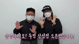[찜닭맛집/삼성동맛집] 두찜(두마리찜닭) 삼성점