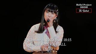 「Hello! Project 2020 〜The Ballad〜」 December 6, 2020 Start 18:15・KOBE BUNKA HALL - Digest -
