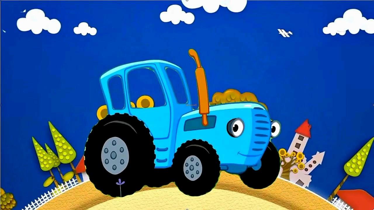 Мультик синий трактор картинка