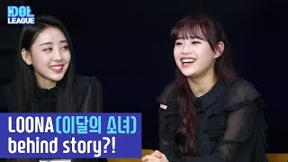 (ENG SUB) LOONA(이달의 소녀), LOONA's behind story?! - (4/7) [IDOL LEAGUE]