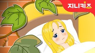 마지막 잎새 #1   세계명작동화   어린이 인기동화★지니키즈
