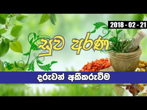 PIYUM VILA - පියුම් විල - සුව අරණ | 21 - 02 - 2018 | SIYATHA TV