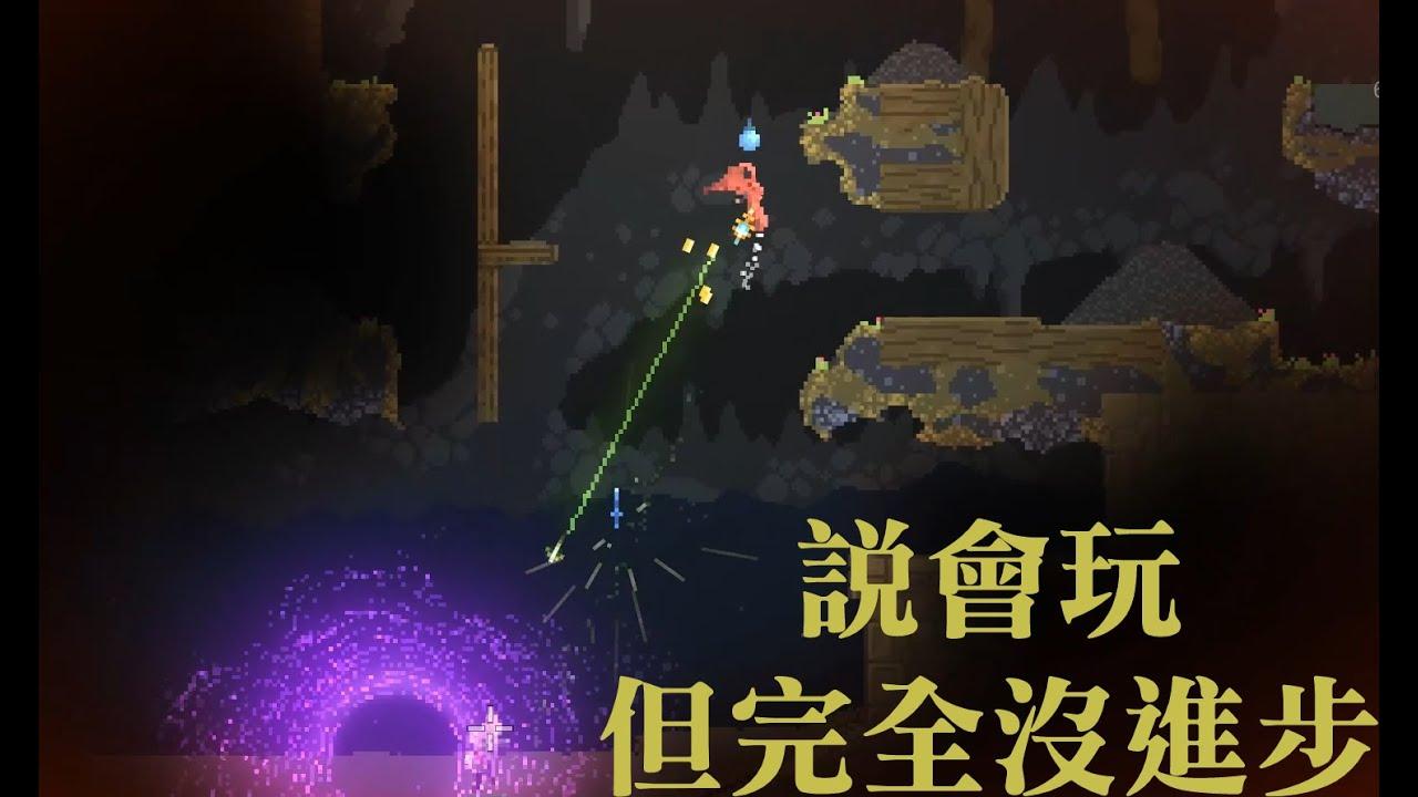 Noita 女巫 #04 【死魚】 完全沒進步的渣渣 - YouTube