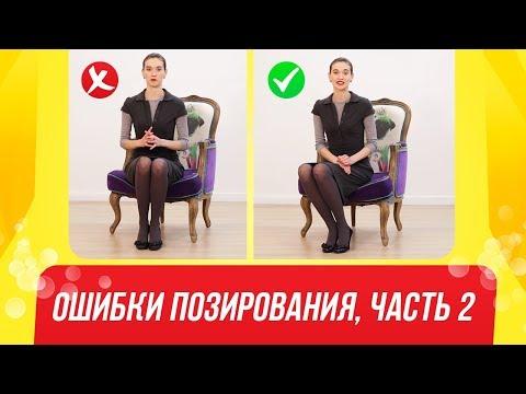Как правильно позировать | Ошибки в позировании часть 2 |Позирование на фотосессии