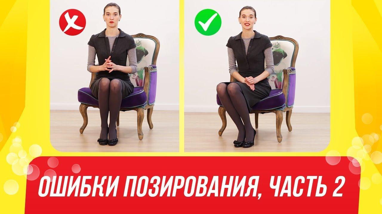 Как сделать красивое фото стоя