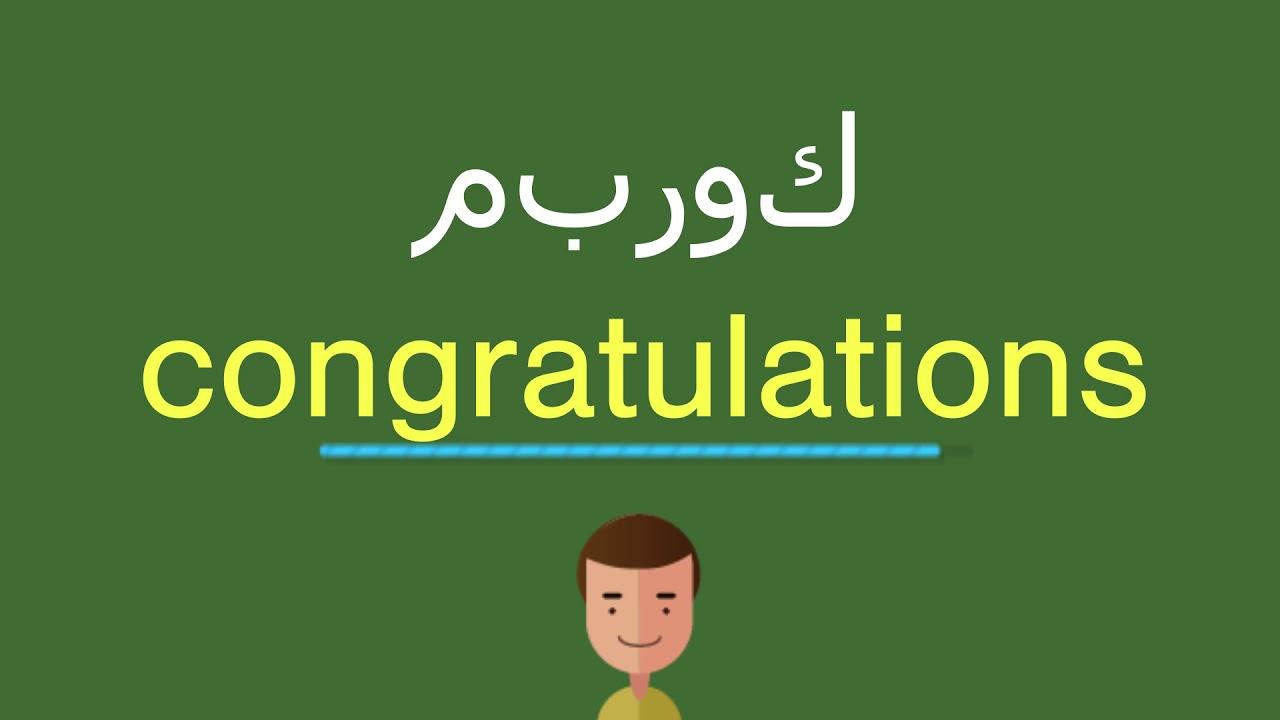 كيف أقول مبروك بالل غة الإنجليزي ة Youtube