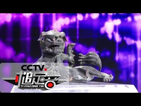 《一槌定音》 20190707| CCTV财经
