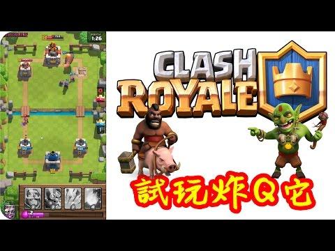 Kye923 | 部落衝突:皇室戰爭 Clash Royale | 試玩炸Q它