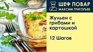 Жульен с грибами и картошкой . Рецепт от шеф повара Максима Григорьева