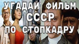 Угадай фильм по стопкадру #7(Лучшие Советские фильмы)Тест на киномана