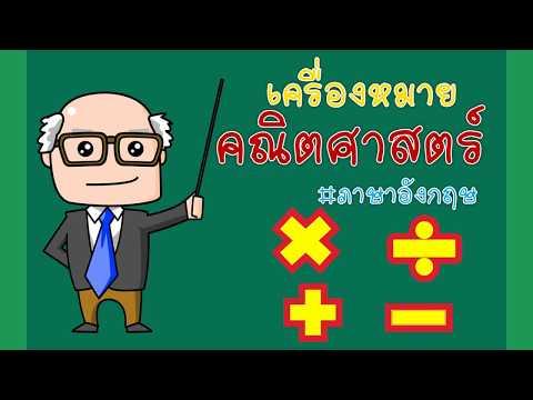 การ บวก ลบ คูณ หาร ภาษาอังกฤษ l เครื่องหมายทางคณิตศาสตร์ l วิธีอ่านพร้อมคำแปล