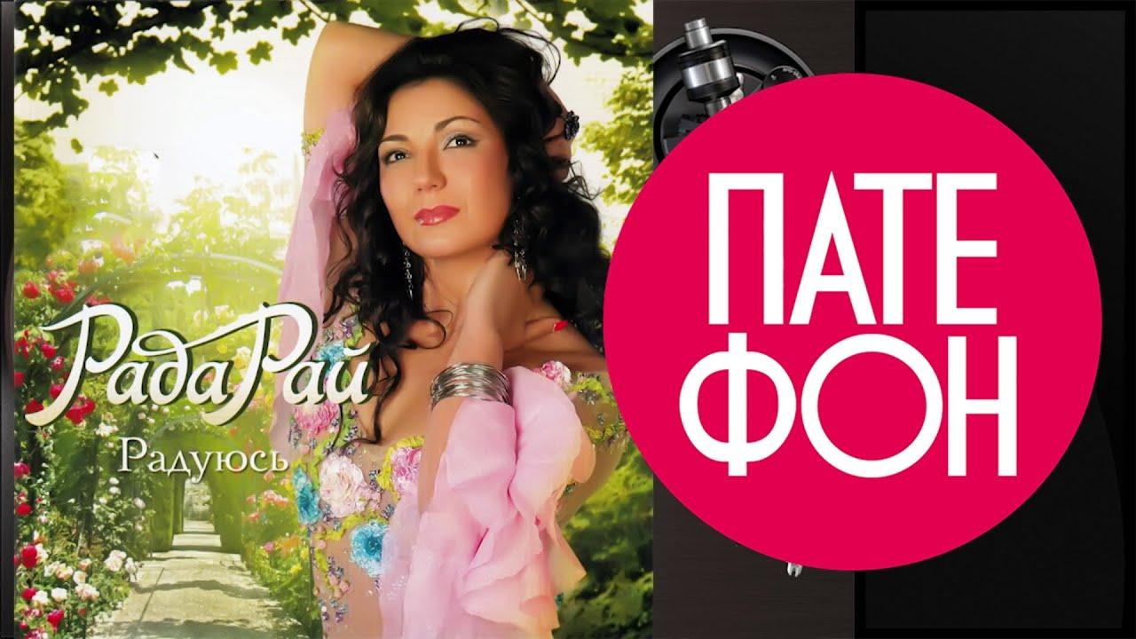 Рада Рай — Радуюсь (Весь альбом) 2010 / FULL HD