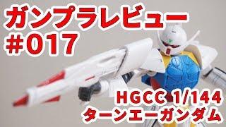 HGCC 1/144 ターンエーガンダム (ターンエーガンダム) https://amzn.to/2OghaYi.