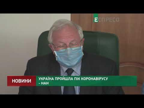 Україна пройшла пік коронавірусу - НАН