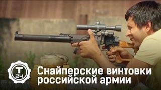 Снайперские винтовки современной российской армии