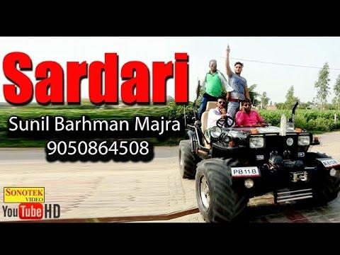 Sardari || सरदारी || Sunil Brahman Majra || Haryanvi New Songs
