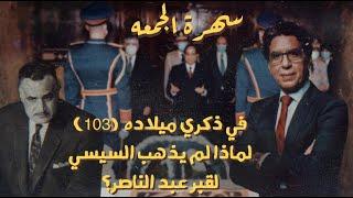 السيسي طنش عبد الناصر ليه ؟