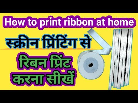 How To Print Ribbon At Home || स्क्रीन प्रिंटिंग से रिबन प्रिंट करना सीखें