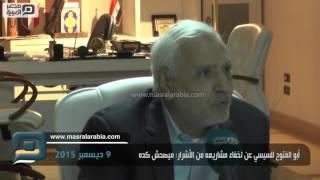 مصر العربية | أبو الفتوح للسيسي عن اخفاء مشاريعه من الأشرار: ميصحش كده