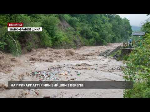Підйом води у гірських річках: затоплення доріг та сіл