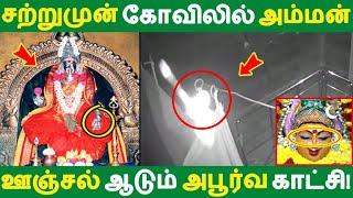 சற்றுமுன் கோவிலில் அம்மன் ஊஞ்சல் ஆடும் அபூர்வ காட்சி!  Tamil News | Unbelievable| Temple | Amman