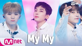 Gambar cover '최초 공개' ♬ My My - 세븐틴(SEVENTEEN) | 세븐틴 컴백쇼 [헹가래] 200622