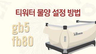GB5/FB80 티워터 물양 설정법