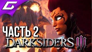 DARKSIDERS 3 III ➤ Прохождение #2 ➤ ВСЁ В ОГНЕ