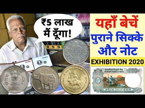 Biggest Exhibition 2020 | Sell old coins Tractor note & Vaishno Devi Coin in 5 Lakh | Rare Coins