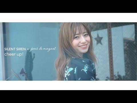 SILENT SIREN - 「cheer up!」×「jour de muguet」コラボMUSIC VIDEO