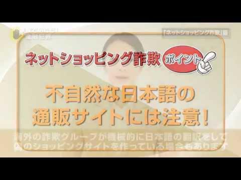 ネットショッピング詐欺編(家族で防ごう!金融犯罪)【全銀協】